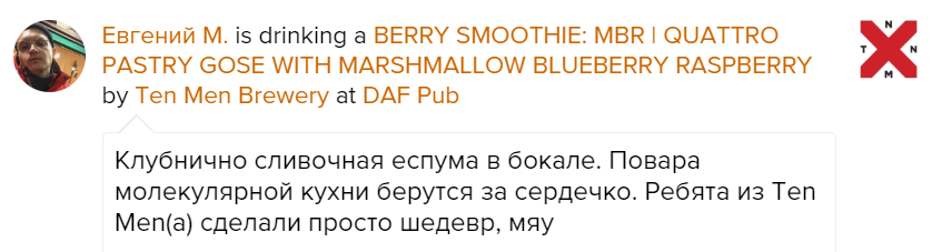BERRY SMOOTHIE MBR