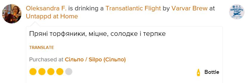 Transatlantic Flight Varvar