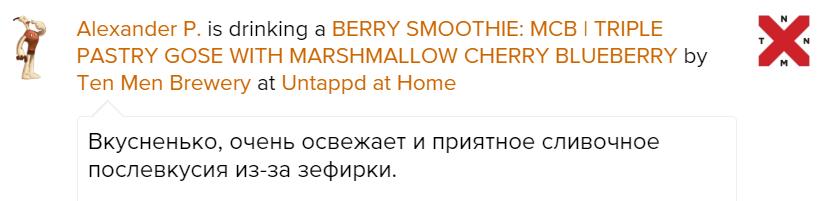 BERRY SMOOTHIE MCB