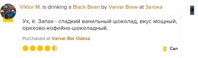 Black Bean Varvar