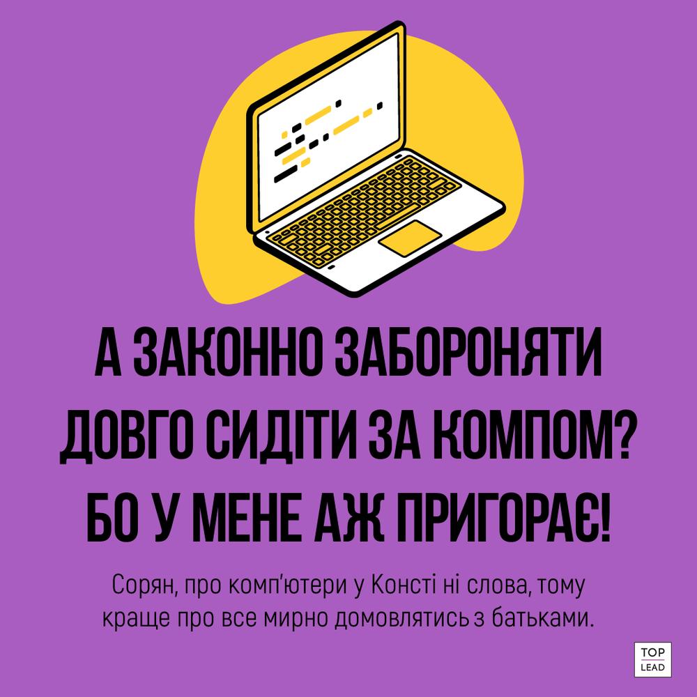батьки забороняють грати на комп'ютері