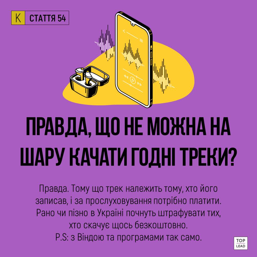 захист авторських прав в Україні