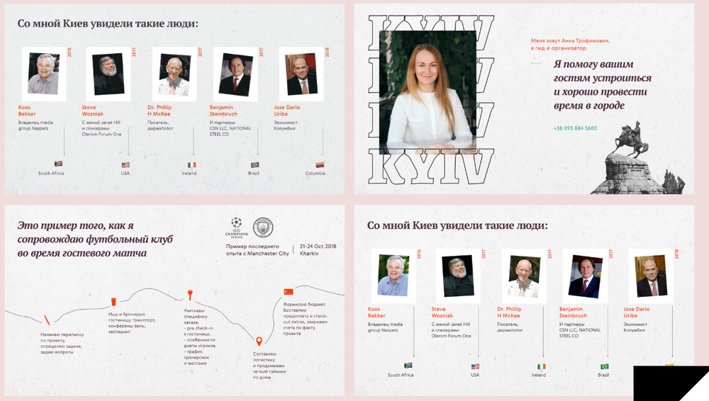 List. Presentation Design. Маша Леоненко