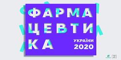 """Інфографічний довідник """"Фармацевтика України 2020"""""""