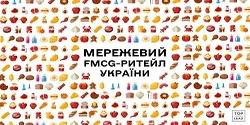 Мережевий FMCG-ритейл України