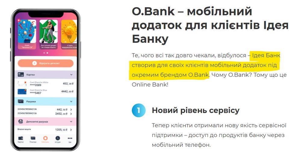 Идея Банк приложение