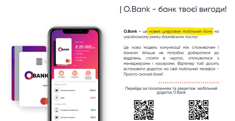 O bank приложение