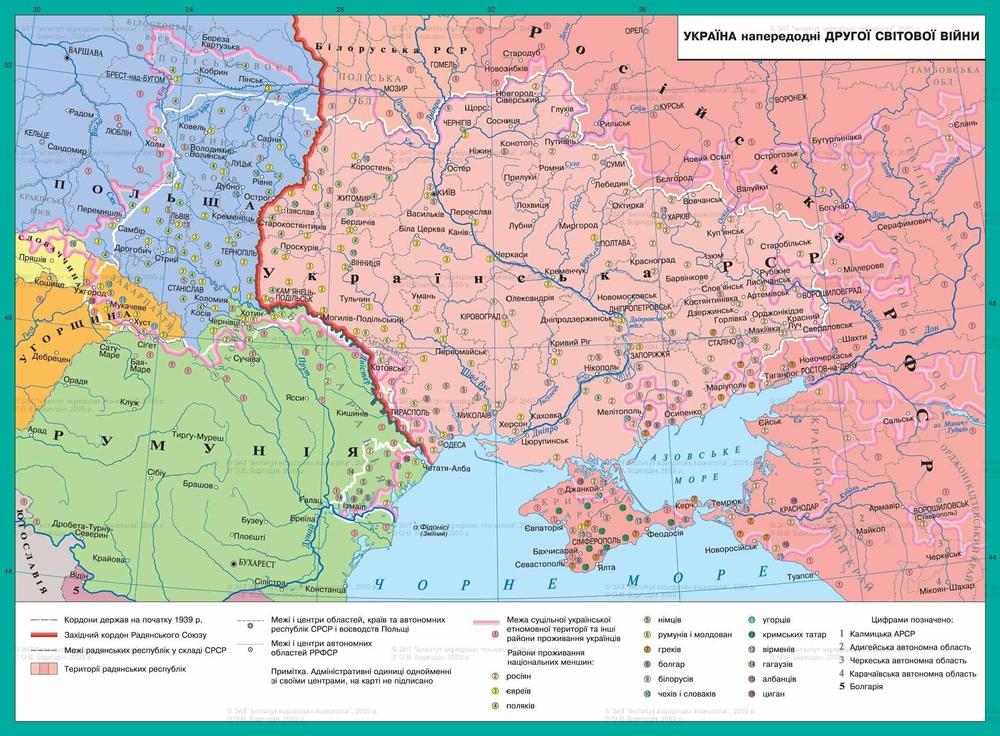 Украина перед второй мировой войной