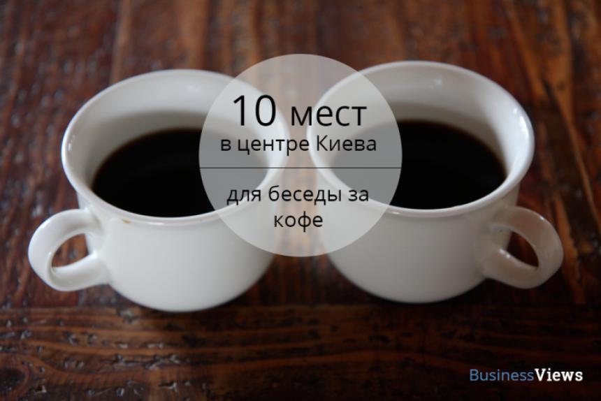 Где выпить кофе в центре Киева (и не потратить при этом весь первый раунд инвестиций)