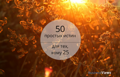 50 вещей, которые должны осознать 25-летние