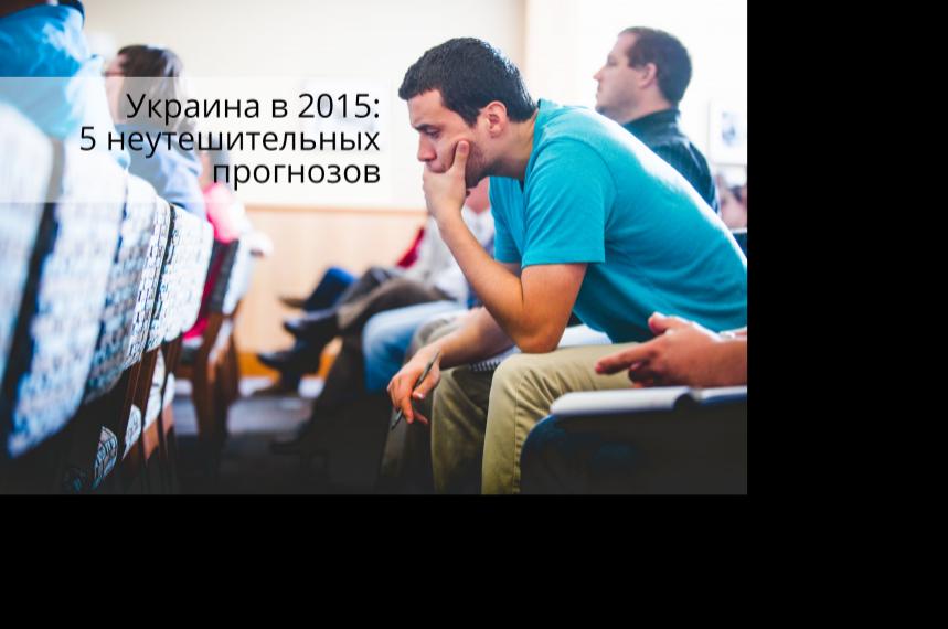Финансовый прогноз для Украины: все плохо, но выжить можно