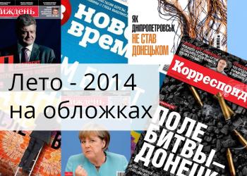 5 лучших обложек украинских изданий лета 2014