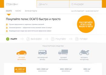 Лучшая посадочная страница месяца - у сервиса продажи страховок Giraf.ua