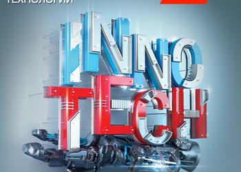 6 причин потратить выходные на на InnoTech Ukraine