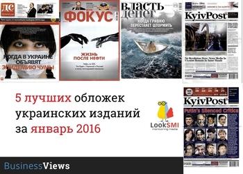 5 лучших обложек украинских изданий января 2016