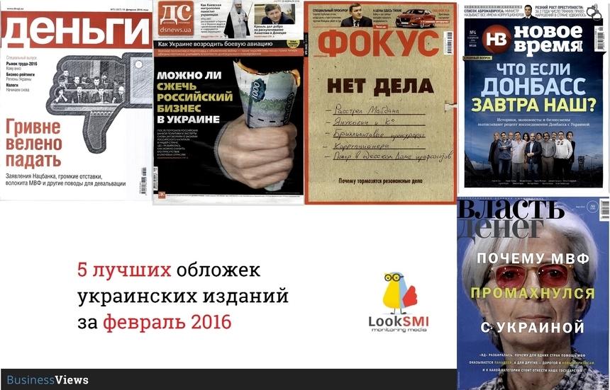 5 лучших обложек украинских изданий февраля 2016