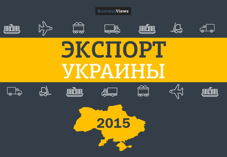 Продаем больше, а зарабатываем меньше: 15 неожиданных графиков об украинском экспорте в 2015 году