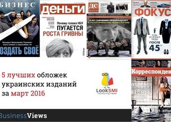 5 лучших обложек украинских изданий марта 2016