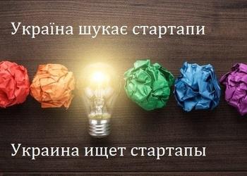 """Джон Вон Эйкен: """"Украина – большой стартап"""". Все подробности о самом крутом событии года – """"Украина ищет стартапы"""""""