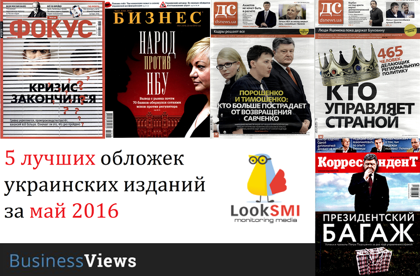 5 лучших обложек украинских изданий мая 2016