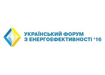 4 причины посетить Украинский форум по энергоэффективности '16