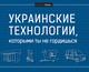 10 прорывных технологических изобретений украинцев за 25 лет независимости (которыми ты не будешь гордиться)