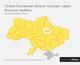 В чем лидирует каждая из областей Украины