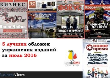 5 лучших обложек украинских изданий июля 2016