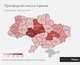 Карты дня: как Украина производит и ест мясо