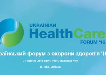 3 причины пойти на Украинский форум по здравоохранению'16