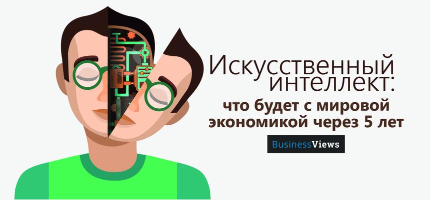 Искусственный интеллект: что будет с экономикой через 5 лет
