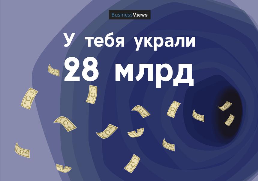 Черная дыра в твоем кармане: как благодаря госкомпаниям у украинцев украли 28 миллиардов гривен