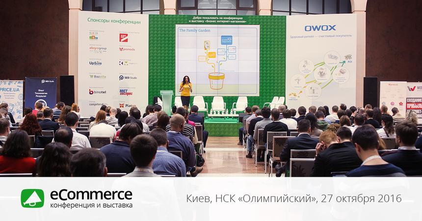 Just do it: где учиться молодому интернет-предпринимателю в Украине