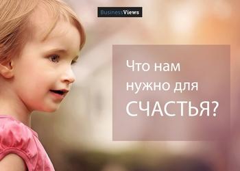 Кто в Украине самый счастливый и как сделать так, чтобы счастья было больше