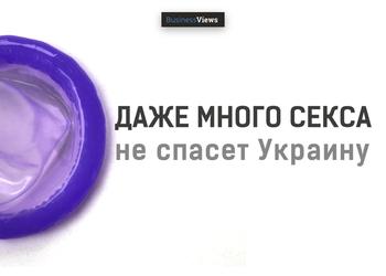 Даже секс не спасет Украину (и мы не знаем, что с этим делать!)