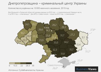 Криминальная Украина: в какой области больше всего осужденных