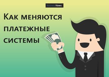 Куда уже проще: как мобильные и онлайн платежные системы заставляют банки нервничать (но только не в Украине)