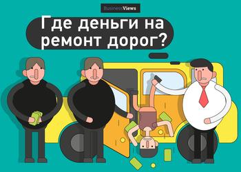 Сколько украинский автомобилист платит налогов и что он взамен получает (спойлер: ничего)