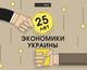 Экономические итоги Украины: как и почему мы потеряли 25 лет