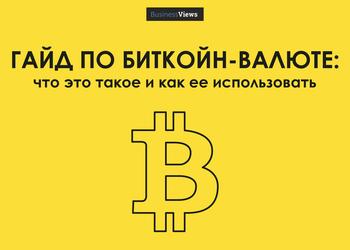 Зашифрованные деньги: твой первый понятный гид по биткоину