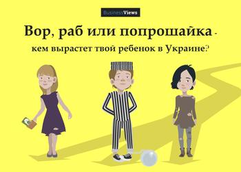 Вор, раб или попрошайка: кем вырастет твой ребенок в Украине?