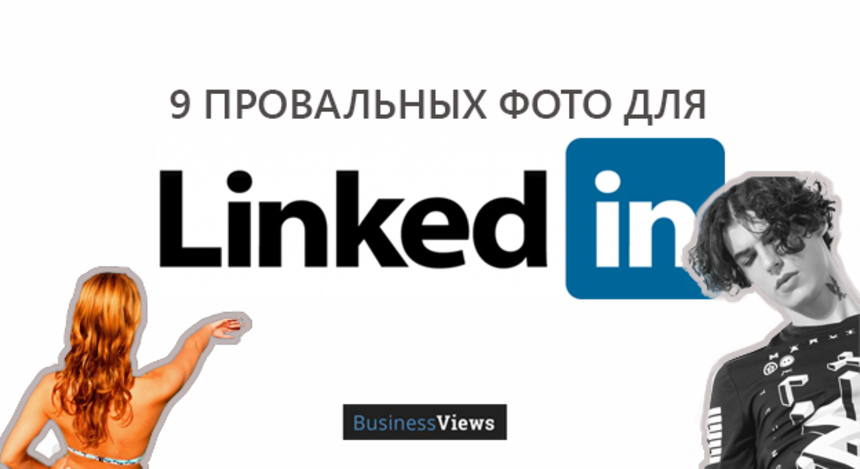 9 провальных фото для LinkedIn, из-за которых тебе не светит работа