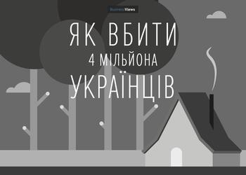 Голодомор: как убить 4 миллиона украинцев