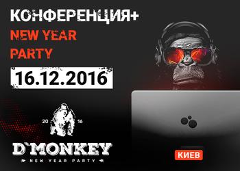 Где в Киеве можно узнать больше о маркетинге: конференция Digital Monkey'16