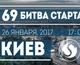 Куда сходить в Киеве в январе: битва медиа-стартапов