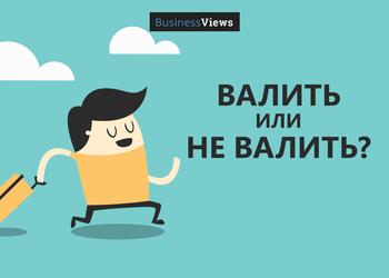 8 реальных причин остаться жить в Украине