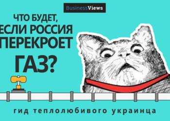 Что будет, если Россия перекроет газ? Гид теплолюбивого украинца