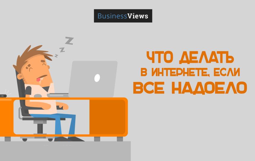 Что делать, если все надоело: справочник скучающего украинского интернет-пользователя