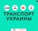"""8 самых интересных графиков из спецпроекта """"Транспорт Украины"""""""