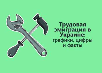 Все о трудовой эмиграции в Украине без регистрации и смс